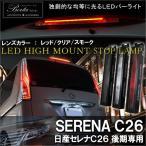 セレナ C26 前期 後期 LED ハイマウント 純正交換 ストップランプ