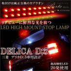 デリカ D5 前期 後期 LED ハイマウント 純正交換 ストップランプ CV5W