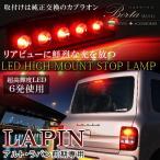 アルト ラパン LED ハイマウント 純正交換 ストップランプ 前期HE21S