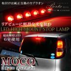 モコ LED ハイマウント 純正交換 ストップランプ MG21S MG22S
