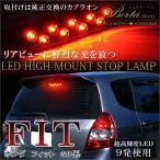 フィット FIT GD系 LED ハイマウント 純正交換 ストップランプ 前期GD系