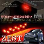 ゼスト スパーク スポーツ対応 LED ハイマウント 純正交換 ストップランプ JE1 JE2