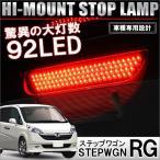 ステップワゴン RG LED ハイマウント 純正交換 ストップランプ RG1 RG2 12月9日発送予定