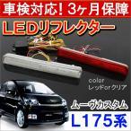 ムーヴカスタム L175 L185 LED リフレクター