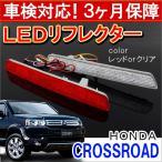 クロスロード LED リフレクター レッド クリア RT1 RT2 RT3 RT4
