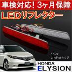 エリシオン LED リフレクター 車検対応 反射板 レッド クリア カラー選択 三カ月保障付き パーツ バックフォグ テールランプ