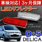 デリカ D5 LED リフレクター 反射板 車検対応 パーツ ストップランプ バックフォグ デイライト
