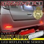 デイズルークス LED リフレクター テールランプ レッド クリアバック 反射板 車検対応
