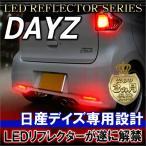 デイズ DAYZ LED リフレクター  反射板機能付き 選べる2色 EKカスタム適合 パーツ 【福袋】