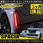 新型 スペーシア スペーシアカスタム MK53S スペーシアギア LED リフレクター テールランプ バックランプ ブレーキランプ ストップランプ ライト【SALE-1】