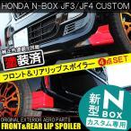 新型 NBOX N BOX N-BOX JF3 JF4 カスタム パーツ フロント リア バンパー エアロ パーツ プロテクター カバー 4P 純正カラー 塗装済 Nボックス エヌボックス