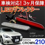 クラウン 210 系 ロイヤル LED リフレクター 車検対応 反射板 バックフォグ テール パーツ