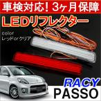 パッソ LED リフレクター パーツ テールランプ ブレーキランプ 反射板