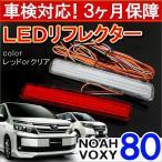 ヴォクシー 80 ノア 80系  LED リフレクター 反射板 車検対応 パーツ 外装 3ヶ月保障 先行予約1月24日発送予定 【福袋】