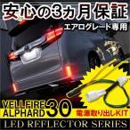 ヴェルファイア30系 アルファード 30系 LED リフレクター ポン付け配線 セット エアログレード専用 レッド クリアバック 新型 外装 パーツ