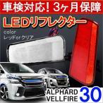 ヴェルファイア30系 アルファード 30系 LED リフレクター エアログレード専用 レッド クリアバック 新型 外装 パーツ