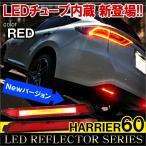 新型 ハリアー 60系 LED リフレクター レッド ブレーキランプ LED バータイプ 3ヶ月保障 パーツ ストップランプ 追突防止 【福袋】