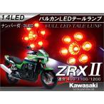 カワサキ ZRX400 ZRX1100 ZRX1200 LED テールランプ ユニット ナンバー灯付き 17灯 純正交換 先行予約1月24日発送予定 【福袋】