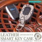 スマートキーケース トヨタ スバル レザー スマートキーカバー レボーグ レガシィ B4 インプレッサ G4 WRX スバル 革 BRALD製