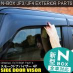新型NBOXカスタム ドレスアップパーツ JF3 JF4 スモーク ドアバイザー サイドバイザー外装 N-BOX N BOX Nボックス エヌボックス(SALE)