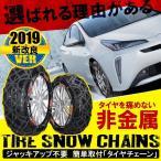 タイヤチェーン 非金属 2個セット R13 R14 R15 R16 他 ジャッキアップ不要 汎用 スノーチェーン スタッドレス 雪 冬用 ゴム 簡単取付 簡易 サイズ 適合表
