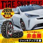 汎用 タイヤチェーン 非金属 2個セット 新改良 最新版 ジャッキアップ不要 スノーチェーン スタッドレス 雪 冬用 ゴム 簡単取付 簡易 サイズ