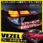 ヴェゼル VEZEL ハイブリッド テールランプ テールライト ブレーキランプ 4灯化 全灯化 キット カプラ ハーネス LED カスタム パーツ 外装 ドレスアップ