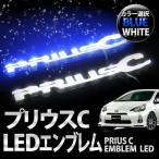 アクア アクセサリー パーツ エンブレム 北米仕様 プリウスC LED イルミネーション 色選択可