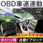 ダイハツ OBD 車速連動 速度連動 速度感知 オートドアロックシステム 自動 汎用 便利グッズ 【福袋】