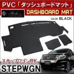ショッピングステップワゴン ステップワゴン STEPWGN RK スパーダ ダッシュボードマット ダッシュマット PVC レザー調 カスタム パーツ 内装 ドレスアップ