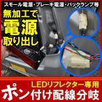 LEDリフレクター専用 分岐配線 電源取り出しキット カプラ ハーネス ケーブル テールランプ ブレーキ スモール DIY カスタム パーツ ドレスアップ 1個