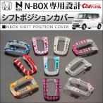 N-BOX N BOX NBOX + カスタム JF1 JF2 イン�
