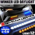 流れる LEDデイライト シーケンシャル ウインカー ウィンカー キット シリコン 防水 テープ ウインカーポジション ランプ 汎用 カスタム パーツ