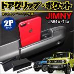 新型 ジムニー JB64W ジムニーシエラ JB74W カスタム パーツ インナー ドアハンドル ドアクリップ ポケット ドアノブ 収納 ボックス カバー 2P 便利グッズ