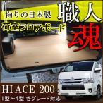 ハイエース 200系 1型 2型 3型 4型 DX SGL フロアボード 完全国内産 3タイプ 送料無料 【福袋】