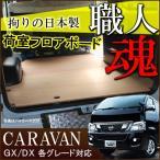 キャラバン NV350 プレミアム GX DX フロアボード 完全国内産 各グレード選択 2タイプ 内装 パーツ パネル フロアマット