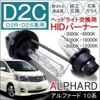 アルファード 10系 HID ヘッドライト D2C D2R D2S 兼用 前期 後期 純正交換 35W 12V