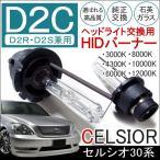 セルシオ 30系 HID ヘッドライト D2C D2R D2S 兼用 前期 後期 純正交換 35W 12V