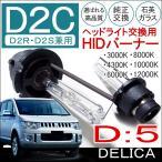 デリカ D5 HID ヘッドライト D2C D2R D2S 兼用 純正交換 35W 12V