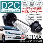 エスティマ 30 40系 HID ヘッドライト D2C D2R D2S 兼用 前期 後期 純正交換 2個セット 35W バルブ バナー バーナー 12V