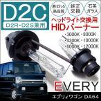 エブリィワゴン DA64 HID ヘッドライト D2C D2R D2S 兼用 後期 純正交換 35W 12V