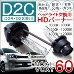 ヴォクシー 60系 ノア 60系 HID ヘッドライト D2C D2R D2S 兼用 前期 純正交換 35W 12V