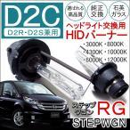 ステップワゴン RG HID ヘッドライト D2C D2R D2S 兼用 純正交換 35W 12V 【福袋】