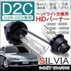 シルビア S15 HID ヘッドライト D2C D2R D2S 兼用 純正交換 35W 12V