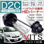 ヴィッツ HID ヘッドライト D2C D2R D2S 兼用 純正交換 35W 12V
