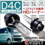 エブリィワゴン DA17w HID ヘッドライト D4C D4R D4S 兼用 純正交換 35W バルブ バナー 12V