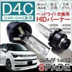 スペイド HID ヘッドライト D4C D4R D4S 兼用 純正交換 35W バルブ バナー 12V 【福袋】