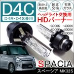 スペーシア カスタム HID ヘッドライト D4C D4R D4S 兼用 純正交換 35W バルブ バナー 12V