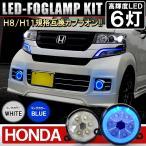 ホンダ HONDA LED フォグランプ CCFL イカリング付 デイライト プロジェクター N-BOX N-ONE N-WGN オデッセイ CR-V CR-Z フィット フリード【予約】