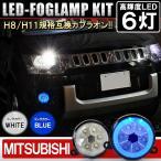 三菱 ミツビシ LED フォグランプ CCFL イカリング付 デイライト プロジェクター アウトランダー デリカ D5 D:5 パジェロ V8/V9